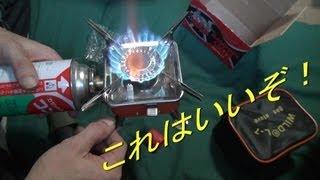 getlinkyoutube.com-【RinderonVG】ソロキャンプ用道具vol.7(コンパクトバーナーWild L-7)solo camping item