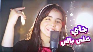 getlinkyoutube.com-جاي على بالي - امل قطامي | قناة كراميش Karameesh Tv