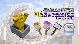 getlinkyoutube.com-롤러코스터를 만들자! 롤러코스터모드 [양띵TV미소]마인크래프트 RollerCoster Mod