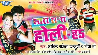 getlinkyoutube.com-Sara Ra Ra Holi Ha - Kallu Ji - Video JukeBOX - Bhojpuri Hot Holi Songs 2015 HD