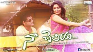 flushyoutube.com-Na Cheliya : Latest Telugu Short Film 2015 : Standby TV