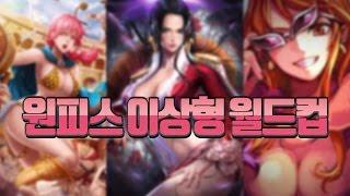 보겸 원피스 이상형 월드컵 여캐 외모 몸매 최강자 1위는?