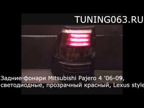 Задние фонари Mitsubishi Pajero 4 '06-09, светодиодные, прозрачный красный, Lexus style