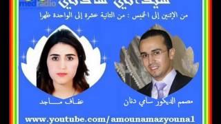getlinkyoutube.com-البيت الصحراوي مع مصمم الديكور على سيداتي سادتي 03/11/2015
