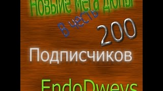 getlinkyoutube.com-МЕГА НОВЫЙ ДЮП!На всех топовых проектах MineCraft [StreamCraft,FrostLand,Mix-Servers и другие!]