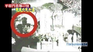 getlinkyoutube.com-真相検証! 平将門首塚の怪 怨念の影か!