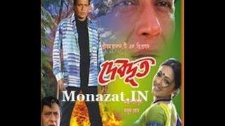 Kolkata Bengali - Devdut - Mithun Chakraborty - Sreelekha Mitra -  Full Movie width=