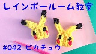 getlinkyoutube.com-レインボールーム教室(ファンルーム) #042 ピカチュウの作り方 フック Rainbow loom Pikachu