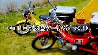 CT110で秋色ツーリングShort touring autumn 2013