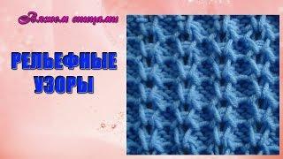 getlinkyoutube.com-Рельефный узор спицами. Необычайно красивый рельефный узор