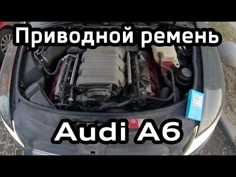 Замена приводного ремня Audi A6 C6 2.4