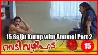 getlinkyoutube.com-Vedivazhipad Movie Clip 15 | Saiju Kurup With Anumol Part 2