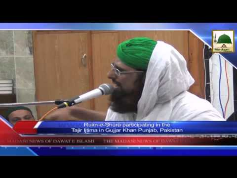 News 02 July - Rukn e Shura participating in the Tajir Ijtima in Gujjar Khan  (1)