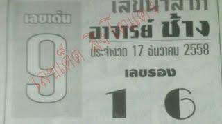 getlinkyoutube.com-เลขเด็ดงวดนี้17/12/58อ ช้าง