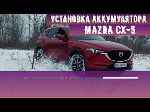Mazda CX-5. Аккумулятор на автомобиль Mazda CX-5. Замена и установка.