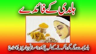 getlinkyoutube.com-Haldi Ke Fayde - Health Benefits Of Turmeric In Urdu / Hindi