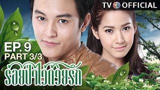 getlinkyoutube.com-ร้อยป่าไว้ด้วยรัก RoiPaWaiDuayRak EP.9 ตอนที่ 3/3   18-01-60   TV3 Official