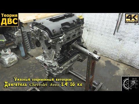 Ужасный современный автопром: Двигатель Chevrolet Aveo 1.2 16 кл
