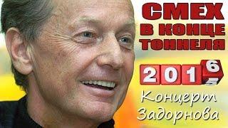 getlinkyoutube.com-Смех в конце тоннеля. Концерт Михаила Задорнова 2016