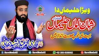 Abdul Rasheed Haqani-New Beautiful Full Beyan 2018- Shan e Hazrat Ama Halima