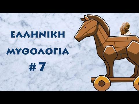 Ελληνική Μυθολογία (μέρος 7ο): Τρωικός Πόλεμος