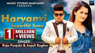New Hot Haryanvi SuperHit Song 2018 || Raju Punjabi & Anjali Raghav || DJ Haryanvi Hits