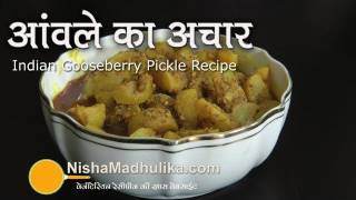 getlinkyoutube.com-Amla Pickle Recipe Video | Gooseberry pickle Recipe