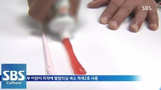 어린이 치약, 발암 물질 포함 @SBS 생활경제 141023