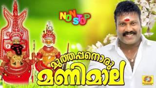 getlinkyoutube.com-Muthappanoru Manimala | Latest Non Stop Devotional Songs Malayalam | Kalabhavan Mani Songs
