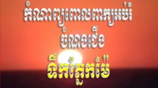 កំណាព្យអប់រំ ទឹកភ្នែកម៉ែ | komnap khmer