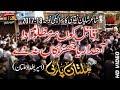 Qatil Ko Sar Mazloom Da - Multan Party - 2017-18 Noha - TP Muharram