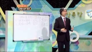 윤태익 교수 - 희망특강 파랑새 성철스님편