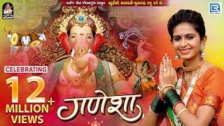 KINJAL DAVE   GANESHA (ગણેશા)   Ganesh Chaturthi 2017 Song   FULL HD VIDEO   RDC Gujarati