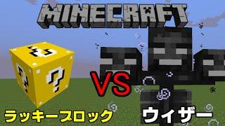 getlinkyoutube.com-【Minecraft】ラッキーブロックMODvsウィザー【MOD対戦】