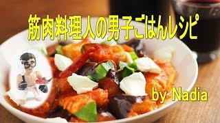 getlinkyoutube.com-鶏むね肉のトマト煮 、 筋トレ食!