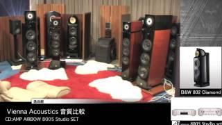 getlinkyoutube.com-Vienna Acoustics Liszt、TAD E1、B&W 802Diamond比較(クラシック編)