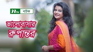 getlinkyoutube.com-Bangla Natok - Valobashar Rupantar l Sojol, Shobnam Faria, Bappi l Drama & Telefilm