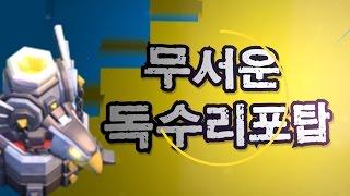 getlinkyoutube.com-무서운 독수리포탑