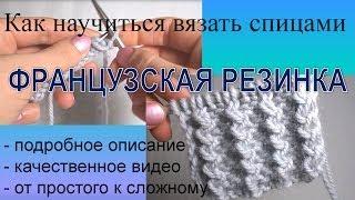 getlinkyoutube.com-Вязание спицами  Французская резинка