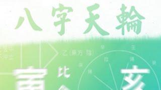 getlinkyoutube.com-八字天輪 第十二集 八字喜忌與大運