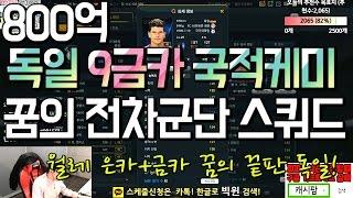 피파3 빅윈★초대박 800억 독일 9금카 국적케미 스쿼드 - 월레은카+금카 전차군단 끝판왕팀! 캬!