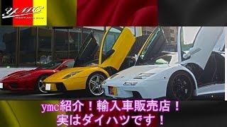 getlinkyoutube.com-ymc(ヨシダ自動車株式会社)輸入車販売店紹介!