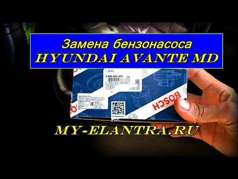 Замена бензонасоса (топливного насоса) Hyundai Avante/Elantra MD