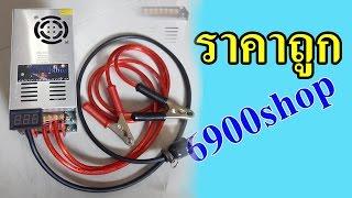 getlinkyoutube.com-สวิทชิ่ง 30A พร้อมใช้งาน