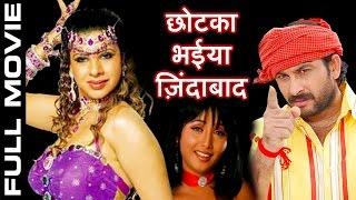 getlinkyoutube.com-New Bhojpuri Full Movies | Chotka Bhaiya Zindabad | Manoj Tiwari | Rani Chatterjee | BhojpuriHits