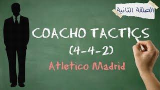 getlinkyoutube.com-[HD] الحلقة الثانية 4-4-2 أتلتكو مدريد - Coacho Tactics