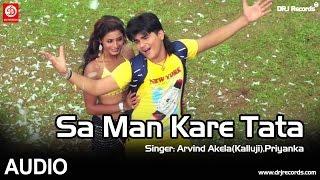 getlinkyoutube.com-Sa Man Kare Tata | Audio Song | Dil Bhail Deewana | Arvind Akela (Kallu Ji) | Priyanka