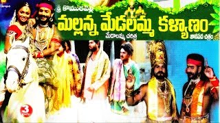 getlinkyoutube.com-Sri Komaravelli Mallanna Medalamma Kalyanam - Medalamma Charitha  - Part - 3 | Janapada Chitram