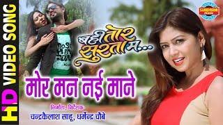 Mor Man Nai Mane - मोर मन नई माने |  Bahi Tor Surta Ma | CG Movie - Hit Song