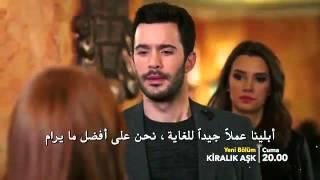 حُب للايجار إعلان الحلقة 29 مترجم للعربية